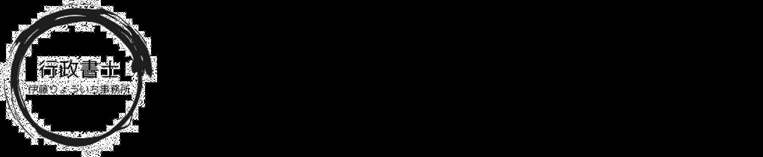 行政書士伊藤りょういち事務所ロゴ原本2